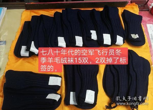 早期的空军飞行员,冬季防寒保暖毛袜,全新的,品相如图所示!