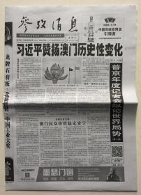 参考消息 2019年 12月20日 星期五 第22224期 今日本报16版 邮发代号:1-38
