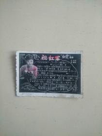 歌曲卡片 祝红军(红霞插曲)