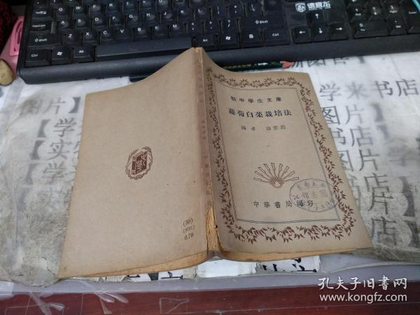 民国旧书    萝卜白菜栽培法  (初中学生文库)         7A