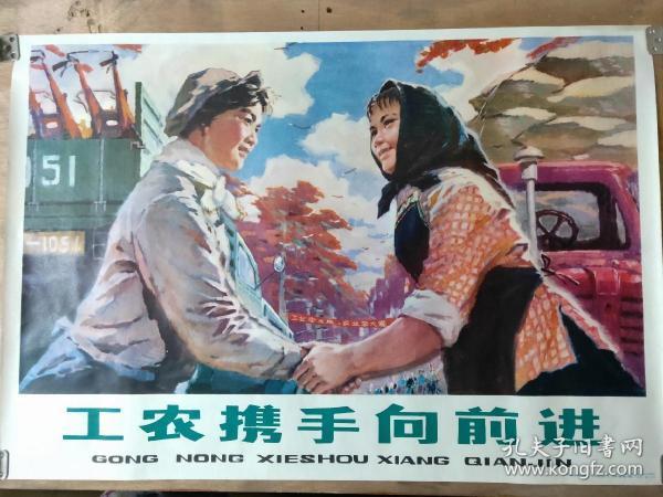 工农携手向前进 宣传画品相好 1977年8月1版1印 2开版
