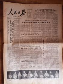 1982年1月18日《人民日报》(十名最佳运动员评选揭晓)