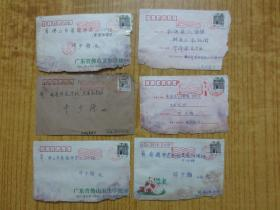 六个品相不好--广东佛山麻花机戳实寄封-【五品】