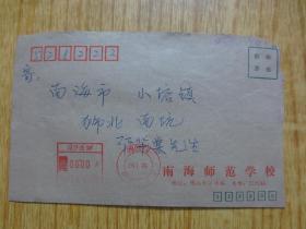 广东佛山双圈中国人民邮政邮资已付戳实寄封