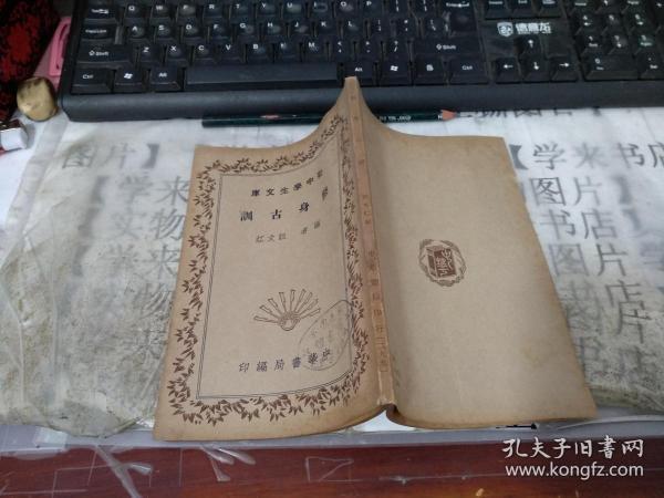 民国旧书    修身古训   (初中学生文库)   英文版      7A