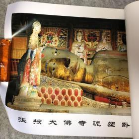 张掖大佛寺 图片长卷 (尺寸仅供参考) 价值在于:图三,该部分现场看几乎看不清楚,该长卷图为该部分研究提供价值。