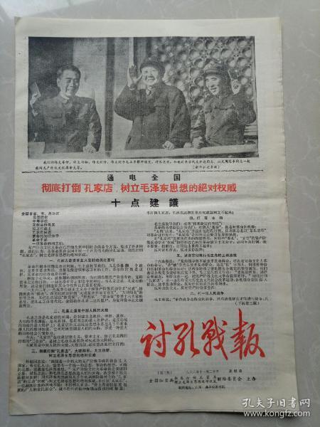 讨孔战报   第三期  山东曲阜师范学院