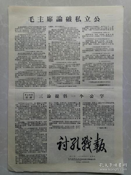 讨孔战报   第十期   山东曲阜师范学院