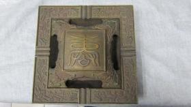 满洲国时期特大花卉寿字铁烟灰缸
