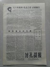 讨孔战报  第十八期