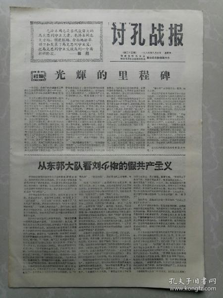 讨孔战报  第二十三期