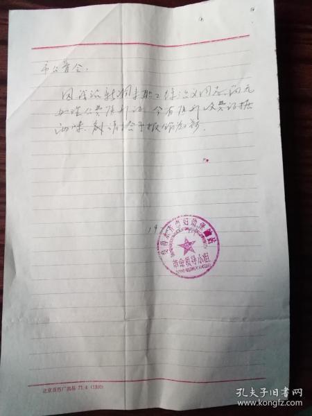 信纸,信笺,新疆乌鲁木齐市妇幼保健站革命领导小组(册2)折叠邮寄。
