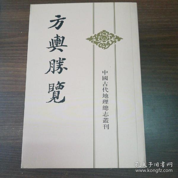 中国古代地理总志丛刊:方舆胜览 (上中下)