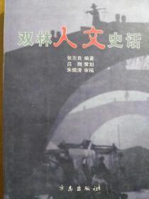 双林人文史话