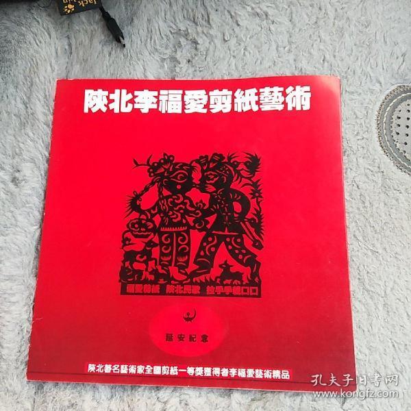 陕北李福爱剪纸艺术。