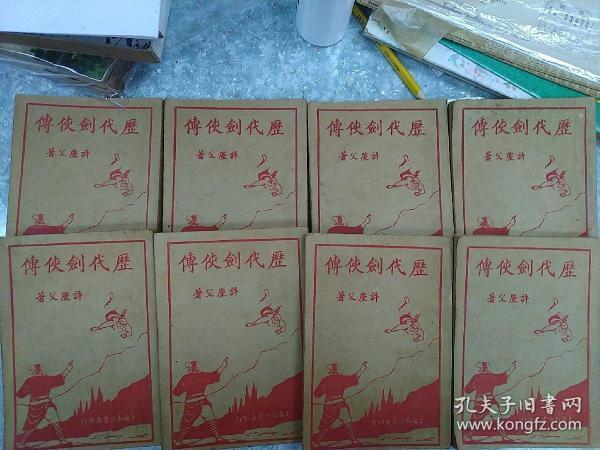 历代剑侠传 民国24出版 1-8册全 品相好