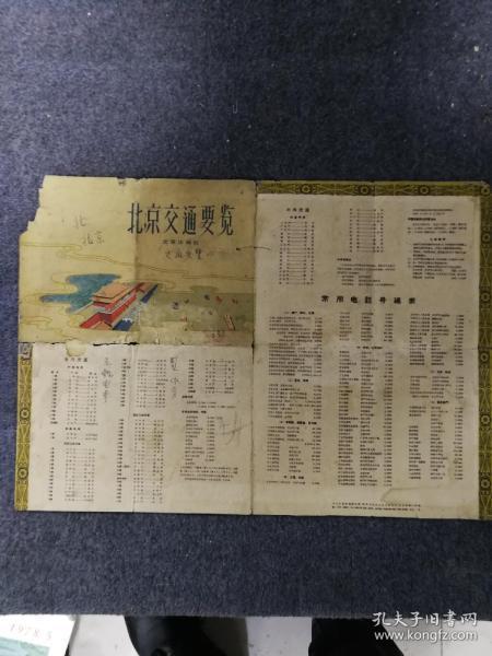 北京市交通要览