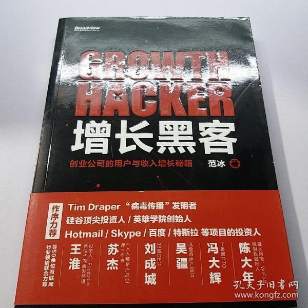增长黑客:创业公司的用户与收入增长秘籍存47