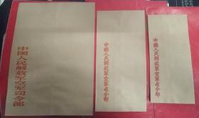 中国人民解放军空军司令部(未用过,大小不同的公函封3枚合售)