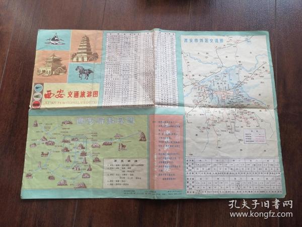 1984年西安交通旅游图8开