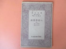 民国:万有文库 心理学简编【四】