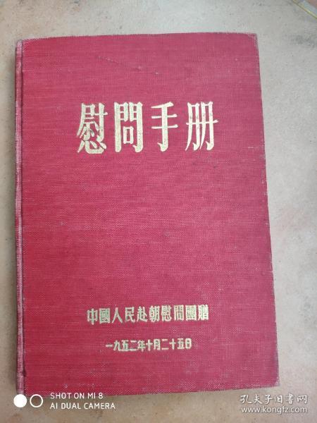 慰问手册 中国人民赴朝慰问团赠 1952年 精装本