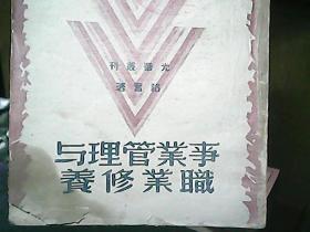 (1948年)光华丛刊:《事业管理与职业修养》