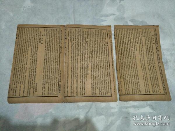 晚清报纸通问报(188期三张纸六页面)