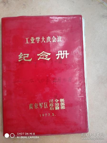 工业学大庆会议 纪念册1977