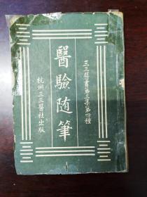 医验随笔(民国版:三三医书第三集第四种)