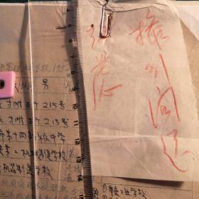 重庆十四中教育史料,招生报名,政审材料,体检表,父亲曾任保长、母亲偷窃成性…