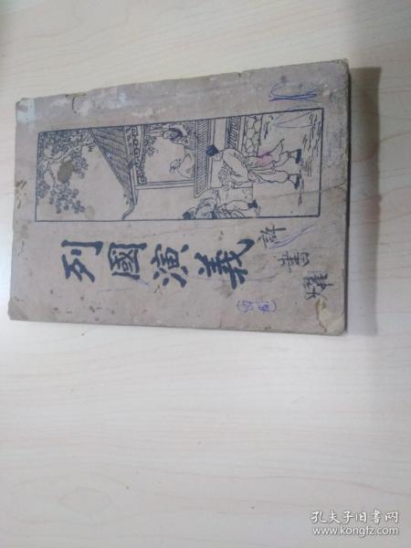 列国演义  第四册(第八十二回至一百零八回)