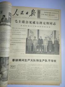 人民日报1967年3月13日