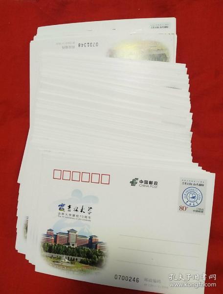 JP220《吉林大学建校70周年》纪念邮资明信片,2016年,150张合售,以图片为准