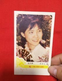 年历卡1985年,沈丹萍,以图片为准