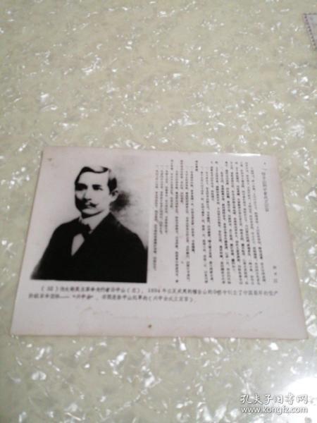 老照片(图为孙文在美国檀香山的华侨中创立了中国最早的资产阶级革命团体一一'兴中会)右图为成立宣言。