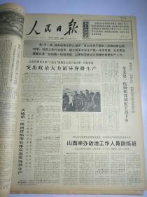 人民日报1967年3月16日