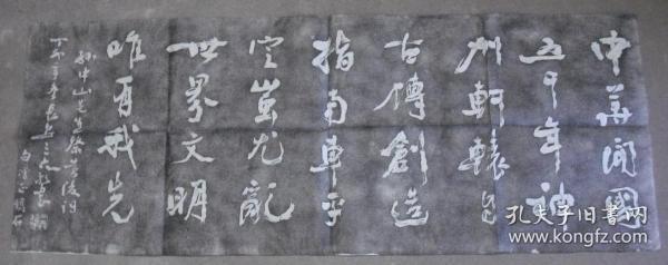孙中山《黄帝陵文》拓片  综1