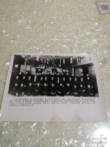 老照片一一中国同盟会1905年在日本东京成立时全体会员合影。二排中间为孙总理。