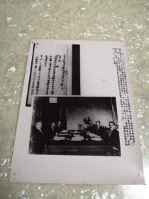 老照片一一一1915年袁世凯的外交总长与日本驻华大使签订二十一条场景,上图为袁手批原稿。