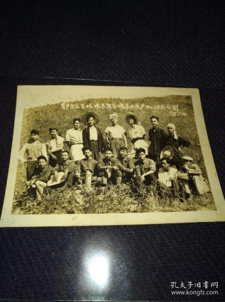 1958年江西省婺源县鄣公山垦殖场长降分场第五生产队同志合影一张,P5