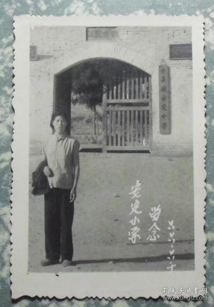 文革老照片 子长县安定小学留念  1966/6  综1