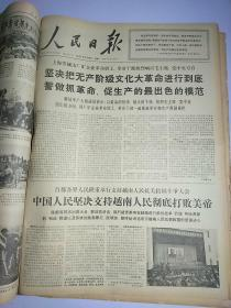 人民日报1967年3月20日