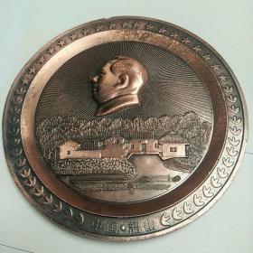 韶山毛主席像纪念盘  直径120毫米 合金材料