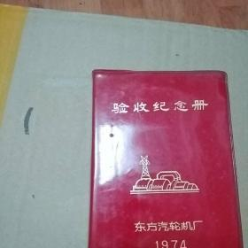 日记本(验收纪念册)