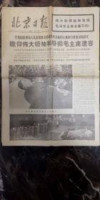 【老照片】《北京日报》1976年9月12日  12版全。【党和国家领导人瞻仰毛主席遗容】毛主席去世纪念。资料极其珍贵