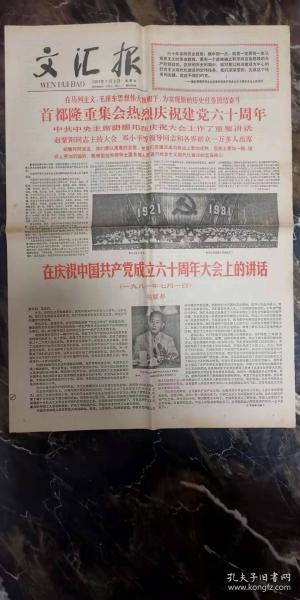 【老报纸】《文汇报》1981年7月2日【庆祝建党60周年】【胡耀邦在庆祝大会上的讲话】