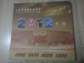 2012中国邮票(全年邮票 含光盘1张)
