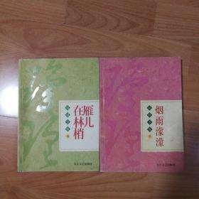 Complete works of Qiong Yao (3 yan'er in the forest, 7 misty rain) Co-sale, one edition and one print