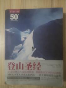登山圣经(第八版中文典藏)